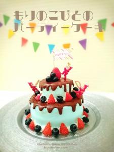 もりのこびとのパーティーケーキ